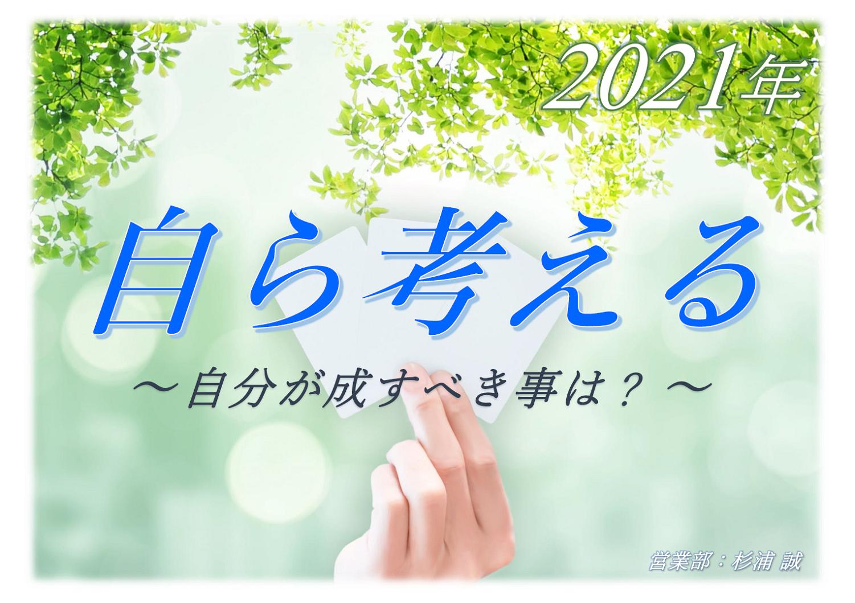 新年の挨拶2021年
